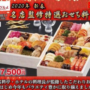 お集まり食品みんなのお祝いグルメの特選おせち料理は予約する価値あり?