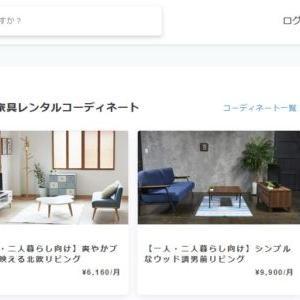 家具レンタル「airRoom」が届かない?口コミや評判はイマイチ?