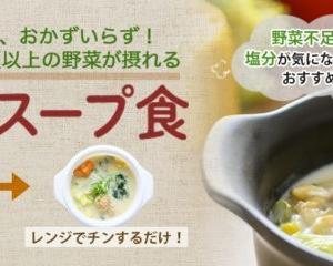 ベジ活スープ食はいつ食べるといいの?口コミや評判はイマイチ?
