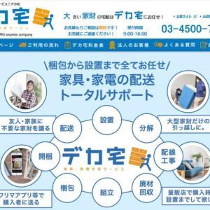 デカ宅で家電や家具などの大型荷物の配送が安くなる?口コミや評判は?