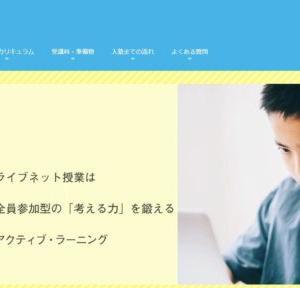 吉田ジュニアのアクティブ・ラーニングは匿名オンライン授業?評判は?