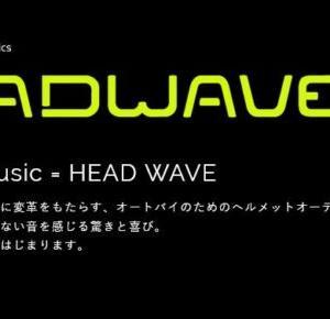 HEADWAVE(ヘッドウェーブ)ヘルメットオーディオで音漏れ?!
