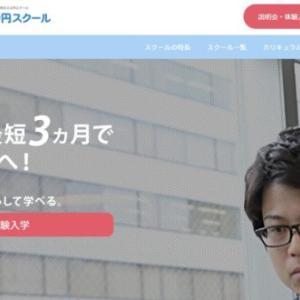 0円スクールは評判最悪!就職先は1社?適性検査に落ちた!日本死ね!