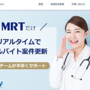 MRTの医師バイト・スポット求人は便利?転職はどう?口コミは?
