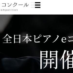 全日本ピアノeコンクールとは?オンラインでコンテスト?評判は?