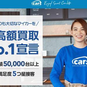 carsのAI査定ギガ買取は車買取一括査定相場より高い?口コミはどう?