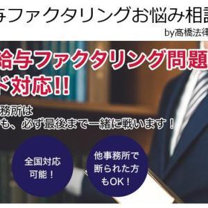 高橋健一法律事務所の給料ファクタリング相談はおすすめ?口コミは?