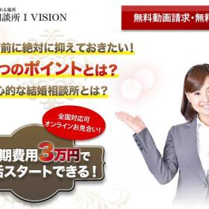 結婚相談所ivision(アイビジョン)の口コミや評判は?