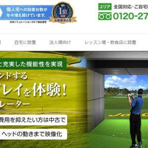 ゴルフランドのゴルフシミュレーターを自宅に設置?好きな時に練習!
