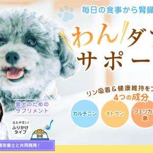 ジナース愛犬用サプリメントは腎臓や筋肉に効果なし?口コミや評判は?