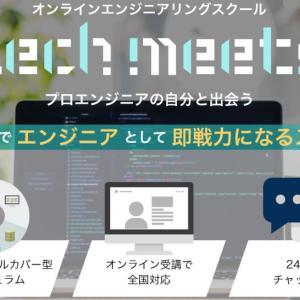 techmeets(テックミーツ)プログラミングスクールの評判は?