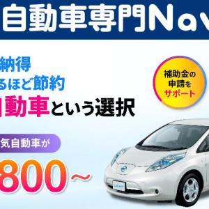 電気自動車専門Naviで電気自動車が安くなる?充電が面倒くさい?