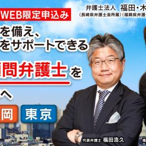 福田・木下総合法律事務所に顧問弁護士を任せるメリットは?経営に役立つ?