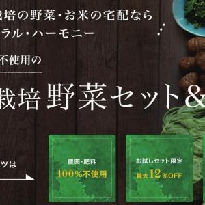 ナチュラル・ハーモニーの野菜・お米宅配の注文は簡単?口コミはどう?