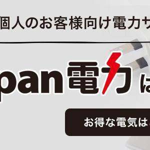 Japan電力(ジャパン電力)は基本料金0円でも違約金は高い?評判は?