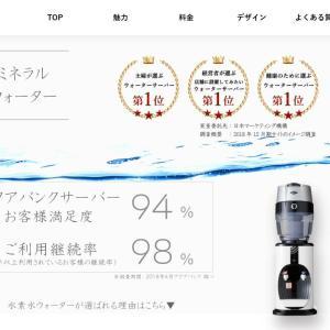 アクアバンクの水素水ウォーターサーバーは定額制で口コミでも好評?