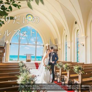 おふたり婚の沖縄チャペルフォトウェディングで挙式も可能?参列も可!