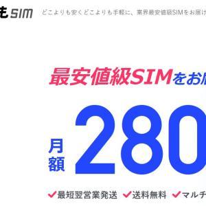 どこよりもSIMは最安値水準の格安SIM?速度や口コミはどう?