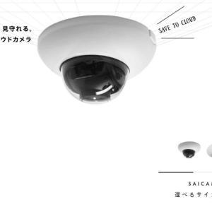 サイカメの防犯クラウドカメラが最安値で買える?工事不要で簡単設置?