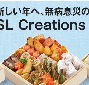 SL Creations(SLC)のおせちはお試しにどう?口コミは?
