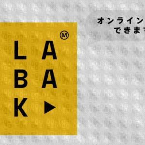 PLAYBACK動画編集スクールはオンラインで受講可能!おすすめ?