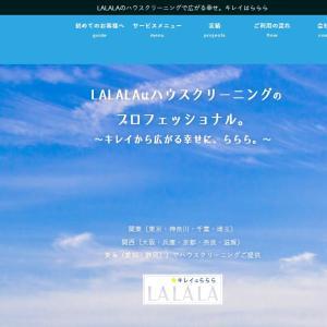 ハウスクリーニングLALALA(ららら)は空室・エアコンも可能!