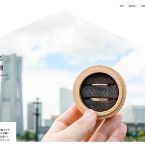横浜元町彫金工房の手作り婚約指輪・結婚指輪の口コミや評判