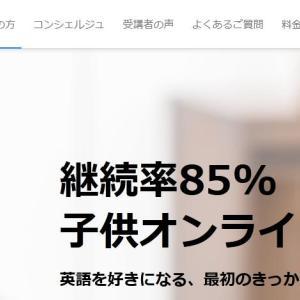 子供専用オンライン英会話「ワールドアイキッズ」の口コミ・評判