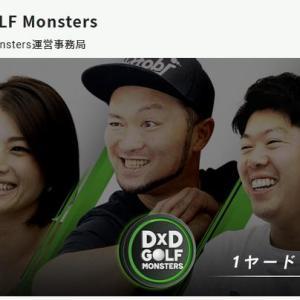 オンラインゴルフスクール「DxD Golf Monsters」の口コミ