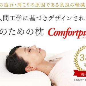コンフォートピュディーは首や肩の負担を軽減する枕?口コミはどう?