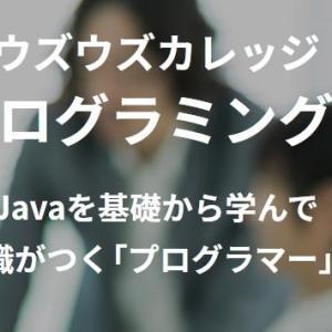 ウズウズカレッジ Javaプログラミングコースの口コミや評判は?