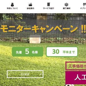 日本人工芝計画よりもDIYのほうがいい?口コミや評判はどう?