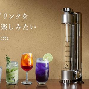 e-soda drink(イーソーダ ドリンク)で炭酸水が簡単!