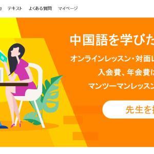 ポケットフジの中国語レッスンはオンライン・対面が可能で低価格!