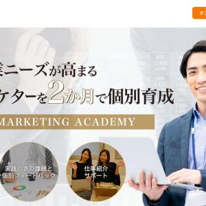 ADREX MARKETING ACADEMYでWebマーケティングをマスター!
