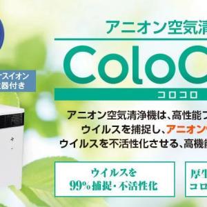 アニオン空気清浄機 ColoColo(コロコロ)でコロナ対策!