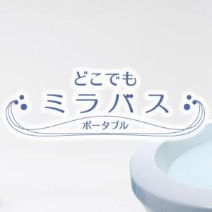 どこでもミラバスポータブルで浴槽にもマイクロバブルを発生!