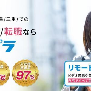 アドプラは名古屋圏に特化した20代向け就職・転職支援!口コミは?