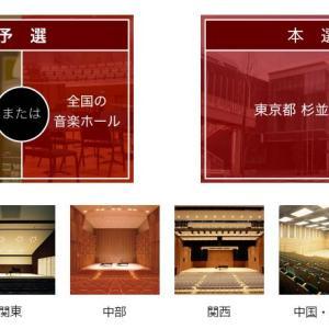 全日本弦楽コンクールはオンラインと対面のどちらが審査に有利?