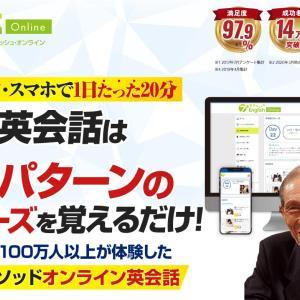 七田式オンライン英会話「7+English Online」の口コミ