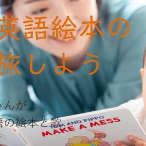 Baby English Labo(BEL)の英語絵本で乳幼児から学べる