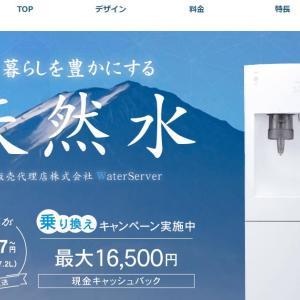 フレシャスのウォーターサーバーは料金が高い?富士山の天然水は?