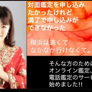 横浜の姉 ガネーシャ占いの彩羅紗はオンライン・電話鑑定も可能!口コミは?