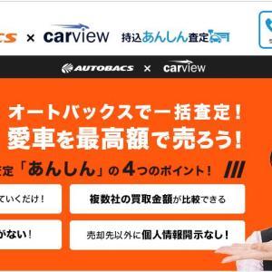 carview(カービュー)持込あんしん査定の口コミ・評判
