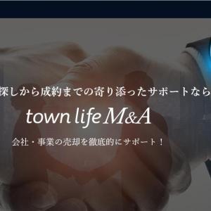 タウンライフ企業M&Aは企業・事業の売却を仲介!手数料無料!