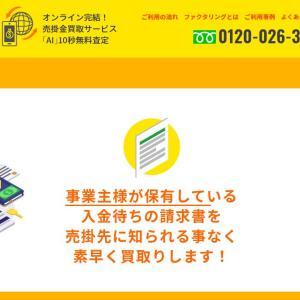 LINK資金調達サービスはオンライン完結型のファクタリング