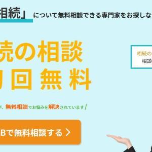 鎌倉新書のいい相続で最適な士業の専門家を紹介!口コミや評判は?