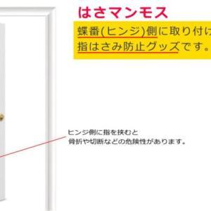 はさマンモスでドアへの指はさみは防げる?他社製品のほうがいい?!