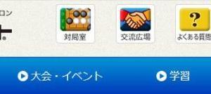 インターネット囲碁サロン「パンダネット」は無料?料金がかかる?!