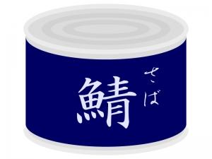 サバの水煮缶はなぜこんなにも人気が出たのか?